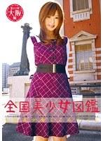 全国美少女図鑑10 大阪美少女ここみちゃん