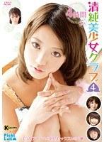 「清純美少女クラブ 4」のパッケージ画像