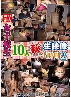 「ロリ素人女子校生10人(秘)生映像4時間 2」のパッケージ画像