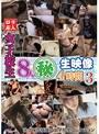 ロリ素人女子校生8人(秘)生映像4時間 3