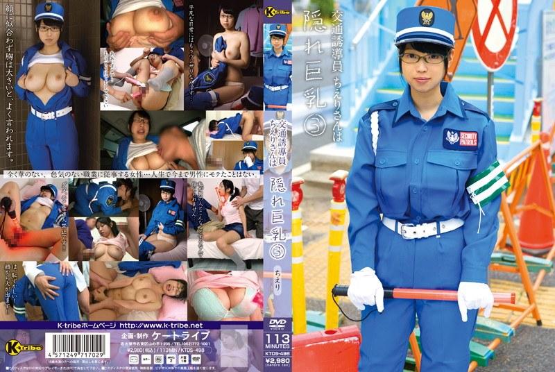 [KTDS-498] 交通誘導員ちえりさんは隠れ巨乳 3