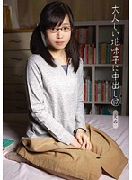 Watch The Emi 17 Pies To Quiet Quiet Child - Gotou Emi