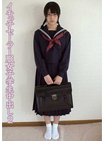 Watch KTDS-661 2 Muto Tsugumi Out Imo-kko Sailor Girl Student In