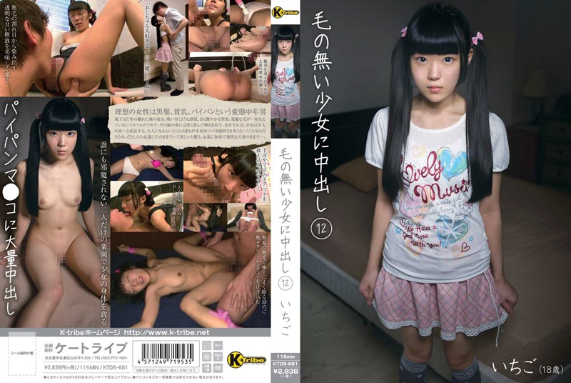 [KTDS-681] The Strawberry Aoi 12 Cum Girl With No Hair