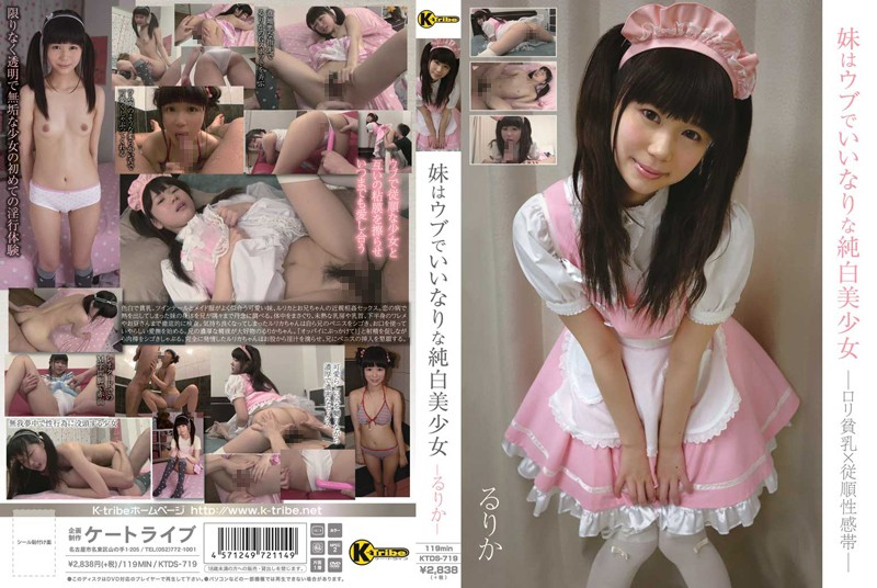[KTDS-719] My Little Sister Is A Snow White Submissive Beautiful Girl - Tiny Titties And Obedient Erogenous Zones Rurika Aoba