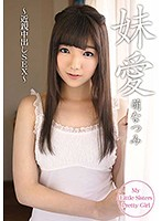 KTDS-960 SEX ~ Natsumi Moe Pies Sister Love – Relatives
