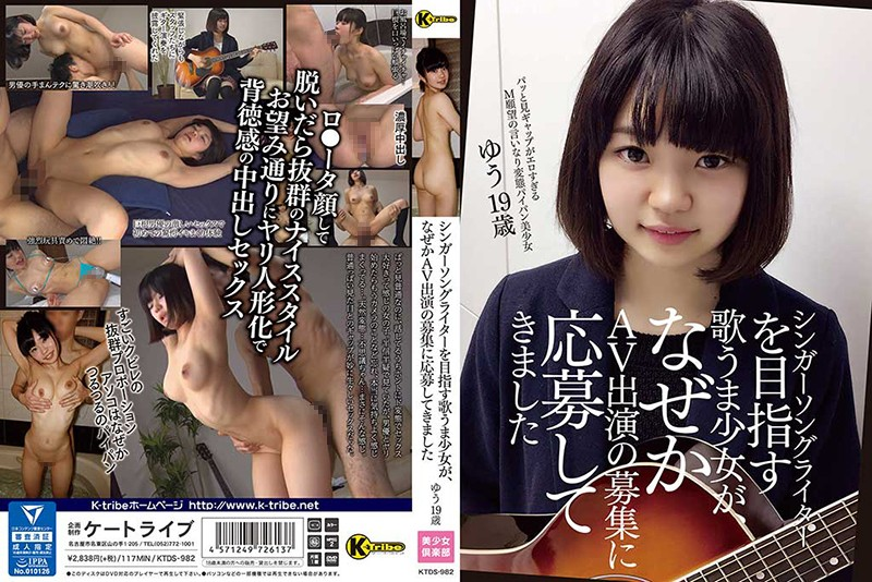 KTDS-982 A Singing Horse Girl Aiming For A Singer-songwriter Has Applied For Recruitment Of AV Appearance
