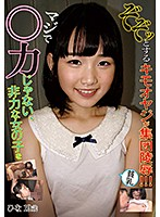 [KTRA-087] Seriously Powerful, A Group Insult with a Powerless Girl! Hina Sakurai