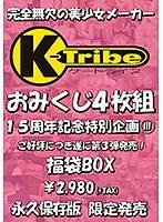 ケートライブおみくじ4枚組III KTRA-149画像