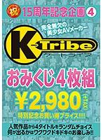 ケートライブおみくじ4枚組 4 KTRA-178画像