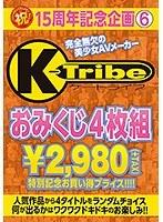 ケートライブおみくじ4枚組 6 KTRA-194画像