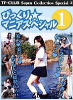「びっくり マニアスペシャル1」のパッケージ画像