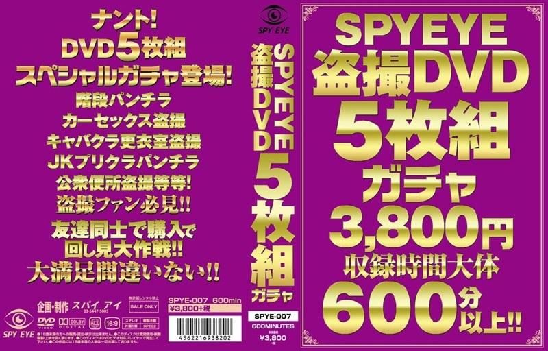 [SPYE-007] SPYEYE盗撮DVD5枚組ガチャ3800円