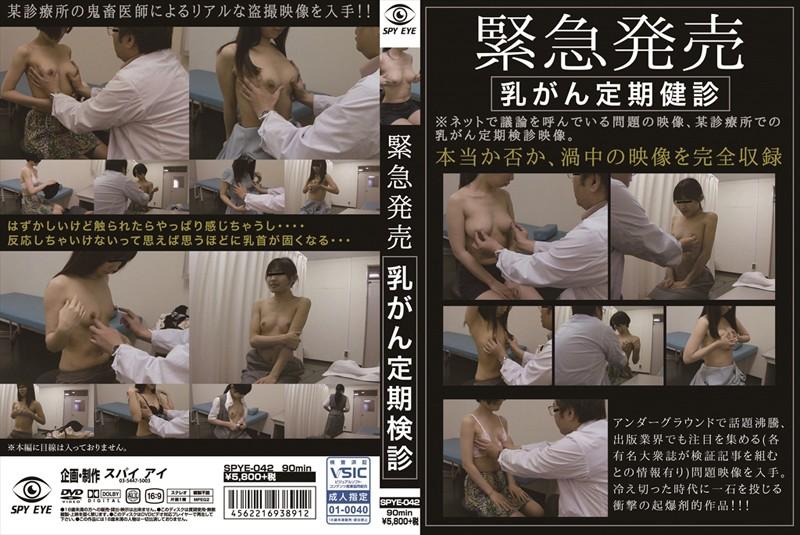 [SPYE-042] 緊急発売乳がん定期健診