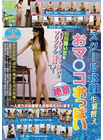 SPYE-087 School Swimsuit Students Dressed Oma Co ○ Boobs