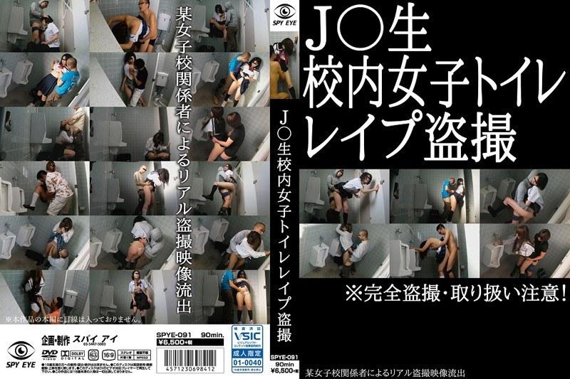 [SPYE-091] J○生校内女子トイレレイプ盗撮 SPYEYE