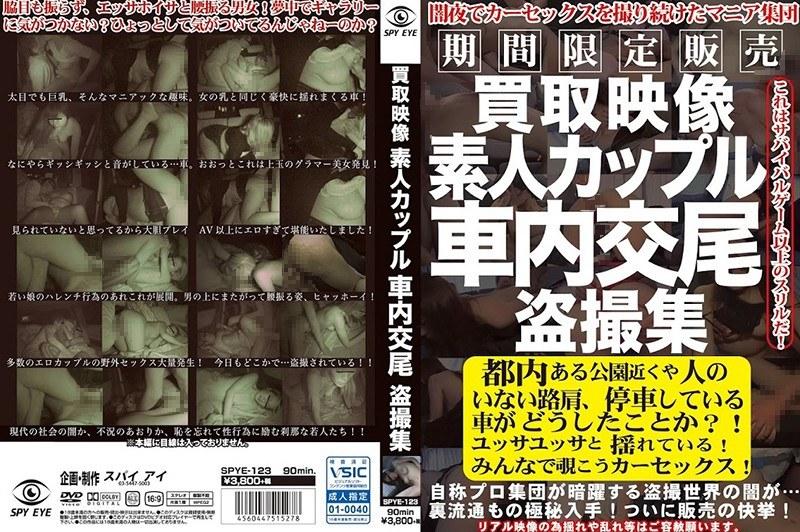 [SPYE-123] 買取映像 素人カップル車内交尾盗撮集