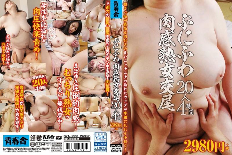 ぷにふわ肉感熟女交尾20人4時間2980円 青春舎