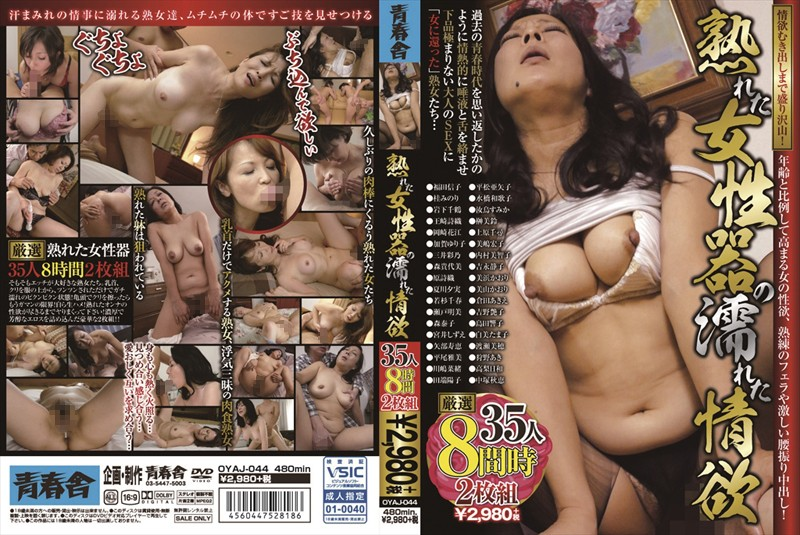 [OYAJ-044] 熟れた女性器の濡れた情欲35人8時間2枚組 人妻 青春舎