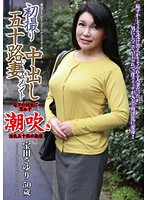 OYAJ-083 Document Issued In The First Take Age Fifty Wife Sayuri Takarada