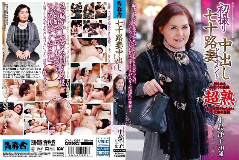 [OYAJ-084] 初撮り七十路妻中出しドキュメント 青春舎
