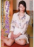 おばさん家政婦 新田真美 35歳