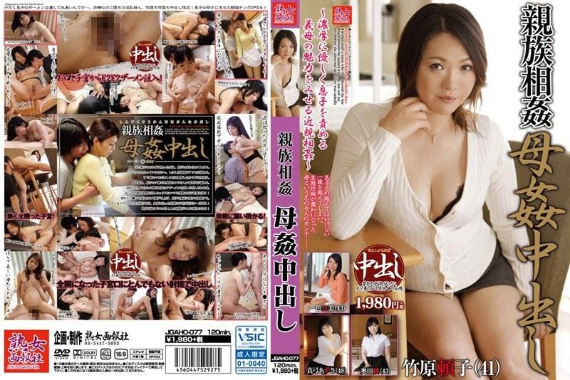 [JGAHO-077] 親族相姦 母姦中出し 熟女画報社