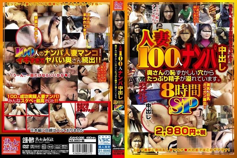 [JGAHO-088] 人妻100人ナンパ中出し奥さんの恥ずかしい穴からたっぷり精子が溢れています。8時間SP