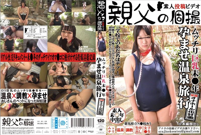 [OYJ-015] ムッチリ巨乳未●年 孕ませ温泉旅行 みう 親父の個撮 巨乳