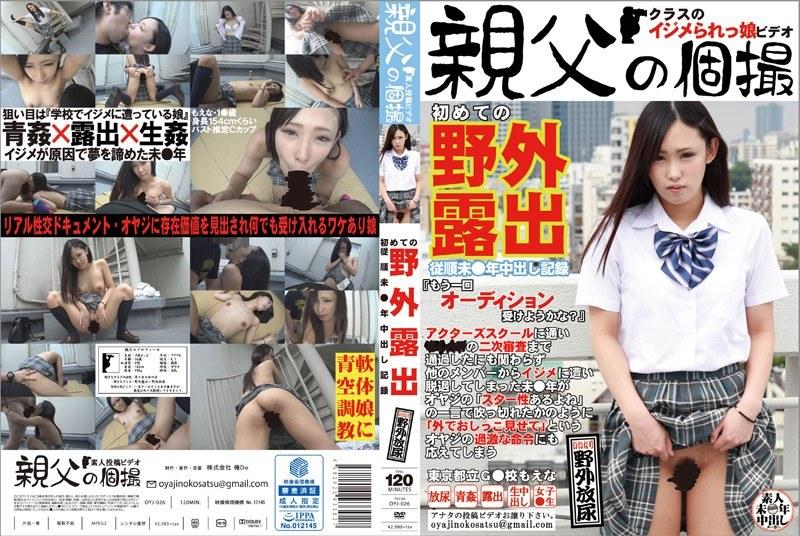 [OYJ-026] 初めての野外露出 従順未●年中出し記録 学生服 女子校生 企画