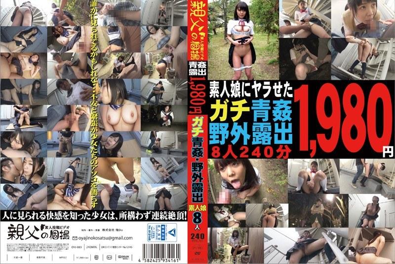 [OYJ-083] 素人娘にヤラせたガチ青姦・野外露出 8人 親父の個撮