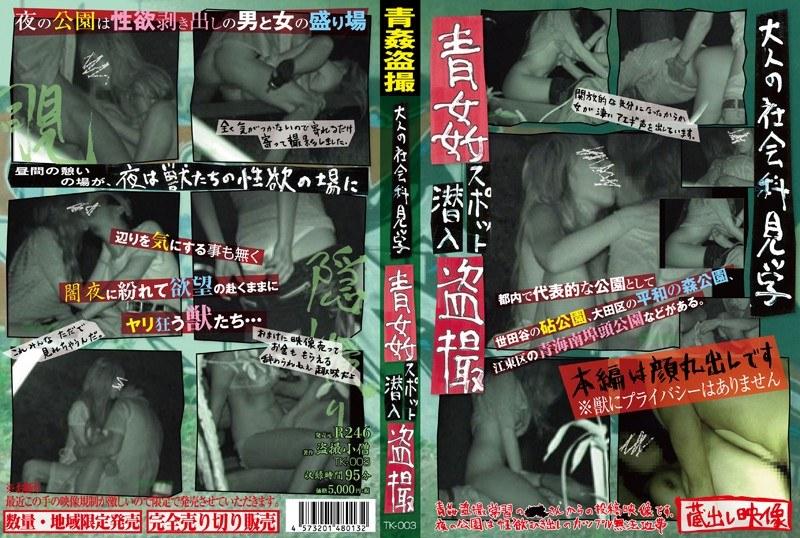 [TK-003] 大人の社会科見学 青姦スポット潜入盗撮 TK