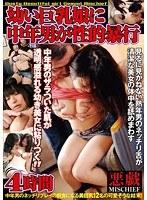 ●い巨乳娘に中年男が性的暴行