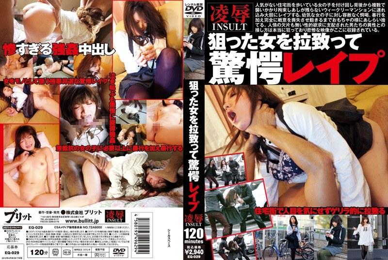 AV CENSORED [EQ-029] 狙った女を拉致って驚愕レイプ , AV Censored