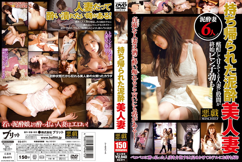 Buritto - EQ-071 Beautiful Wife Drunk Was Brought Back - 2012