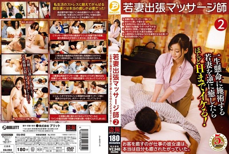 [EQ-092] 若妻出張マッサージ師 2 一生懸命に施術する若妻を逆に癒したらほとんどHまでイケる EQ
