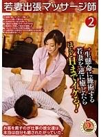 若妻出張マッサージ師 2 一生懸命に施術する若妻を逆に癒したらほとんどHまでイケる(ブリット)【eq-092】