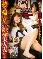 Image EQ-104 3 Beautiful Wife Drunk That Brought Back