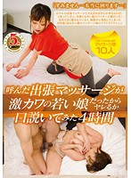 Image EQ-110 4 Hours I Tried To Seduce Or Ru Yare Massage Business Trip Because I Was A Young Girl Called Geki River
