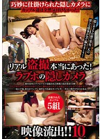 Image EQ-116 There Were Really Real Voyeur!Outflow Of The Love Hotel Hidden Camera Footage! ! 10