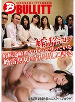 The Cum Sexual Advances To MILF Action For Marriage You Are In A Hurry 妊活 Joint Party Bearing Age Pregnancy Barely
