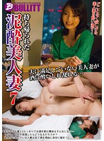 EQ-185 Drunkenness Beautiful Wife 7 That Was Brought Back