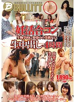 EQ-211 妊活 Joint Party Biologically Cum 4 Hours In Beauty MILF In Estrus-16428