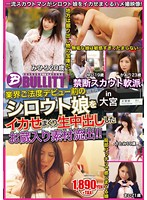 Image EQ-231 Forbidden Scout Flirt In Omiya Industry Big No-no Debut Issues Before Amateur In Raw Rolled To Squid Daughter Was Shelved Material Outflow! !