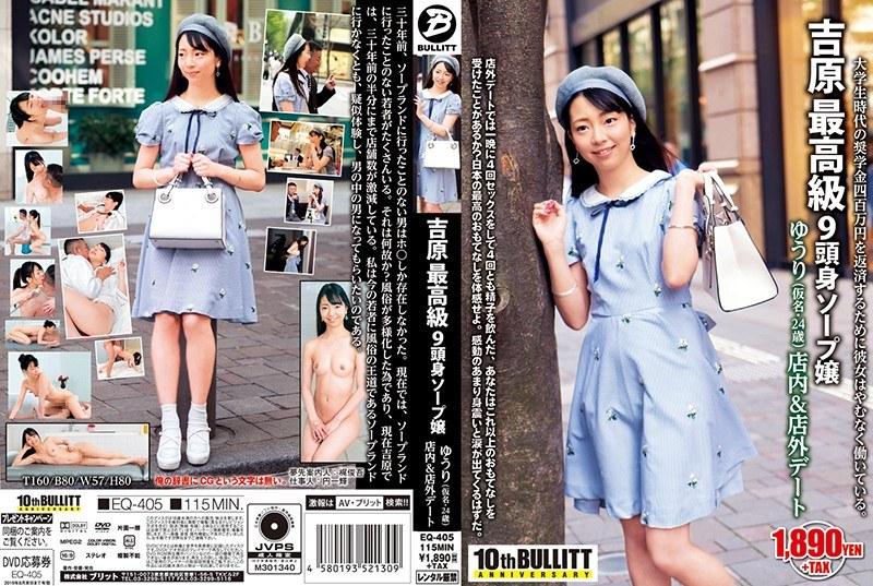 eq405 / req-405 吉原最高級9頭身ソープ嬢 ゆうり(仮名・24歳) 店内&店外デート