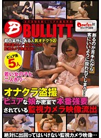 Watch Monitoring Onakura Voyeur Pure Daughter Has Been Forced Production In A Closed Room Camera Video Out