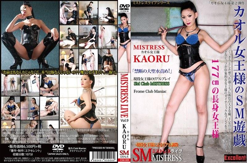 [ESM-009] MISTRESS LIVE vol.9 カオル女王様のSM遊戯 ESM KAORU 調教・奴隷
