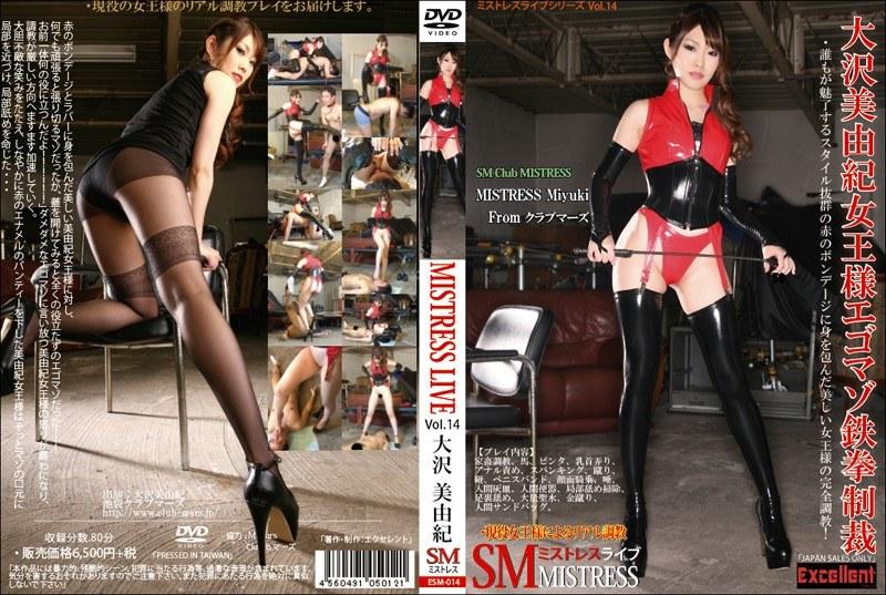 [ESM-014] MISTRESS LIVE vol.14 大沢美由紀女王様エゴマゾ鉄拳制裁! ESM