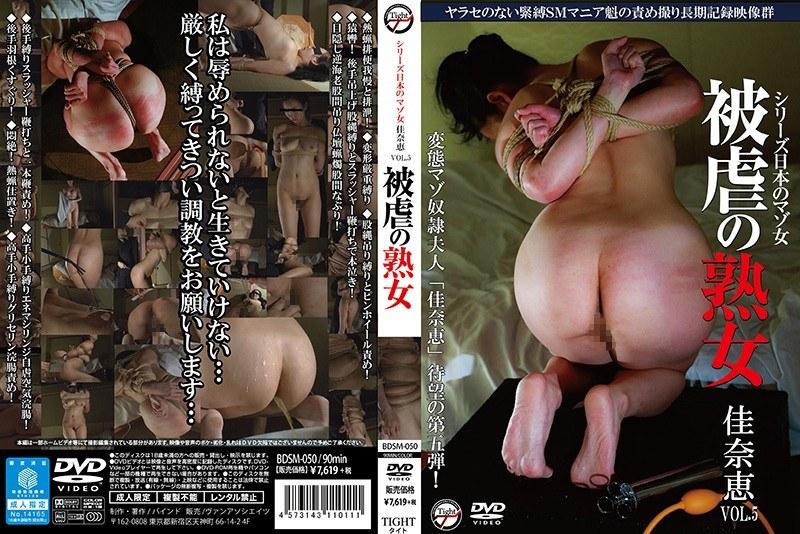 [BDSM-050] シリーズ日本のマゾ女 被虐の熟女 佳奈恵 vol.5 魁 熟女 縛り・緊縛