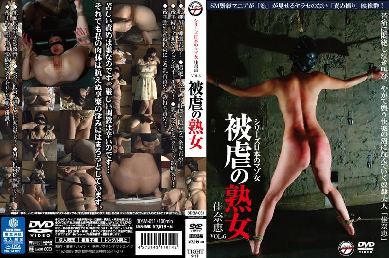 [BDSM-051] シリーズ日本のマゾ女 被虐の熟女 佳奈恵 vol.6 魁 拘束 バインド/ヴァンアソシエイツ
